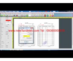 نرم افزار چاپ شماره سریال و شماره زن اتوماتیک اسناد و فاکتور